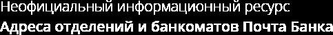 Почта Банк - адреса отделений и банкоматов